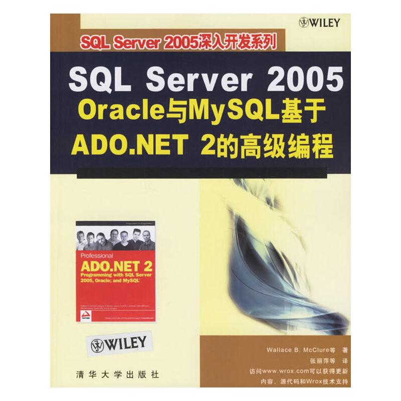 SQL Server 2005深入开发系列——SQL Server 2005 Oracle与MySQL基于ADO.NET 2的高级编程 PDF下载