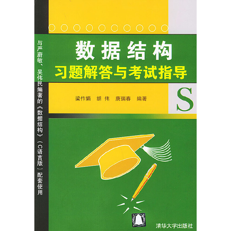 数据结构习题解答与考试指导 PDF下载