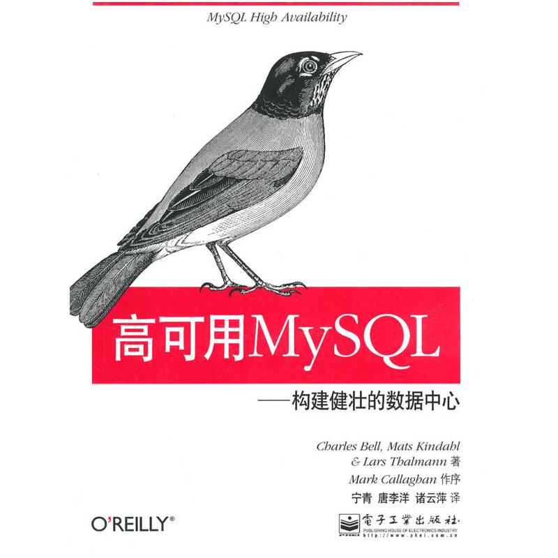VIP——高可用MySQL:构建健壮的数据中心 PDF下载