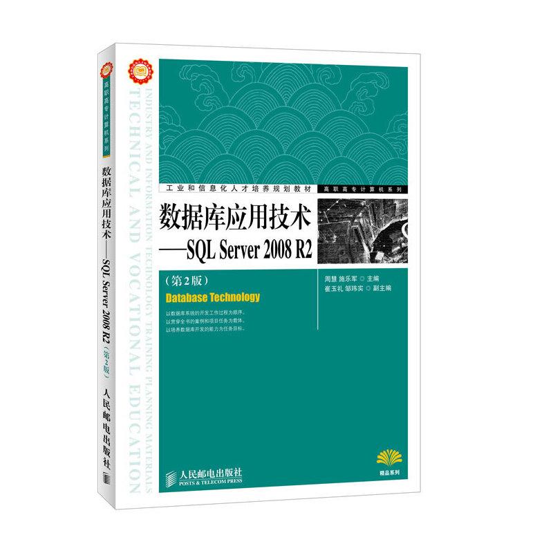 数据库应用技术——SQL Server 2008 R2(第2版) PDF下载