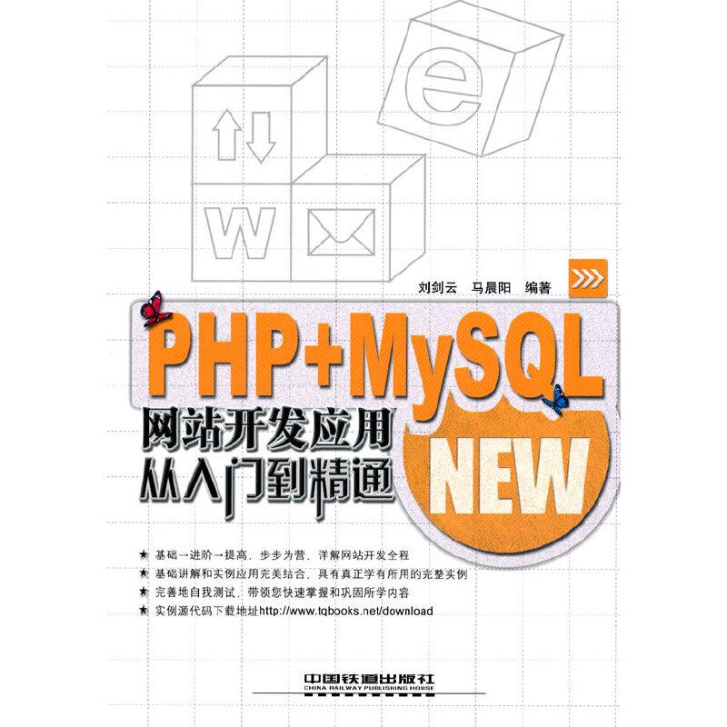 PHP+MySQL网站开发应用从入门到精通 PDF下载
