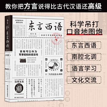 东言西语:在语言中重新发现中国(epub,mobi,pdf,txt,azw3,mobi)电子书
