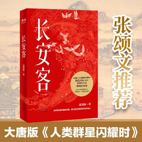 长安客(epub,mobi,pdf,txt,azw3,mobi)电子书
