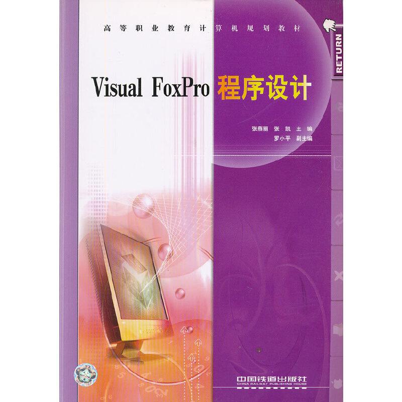 Visual FoxPro程序设计(高等职业教育计算机规划教材) PDF下载