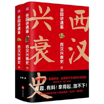 谷园讲通鉴:西汉兴衰史(epub,mobi,pdf,txt,azw3,mobi)电子书
