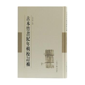 古本竹书纪年辑校订补(epub,mobi,pdf,txt,azw3,mobi)电子书
