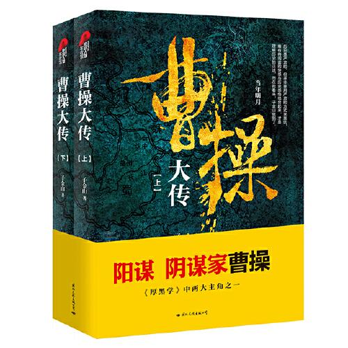 曹操大传(epub,mobi,pdf,txt,azw3,mobi)电子书