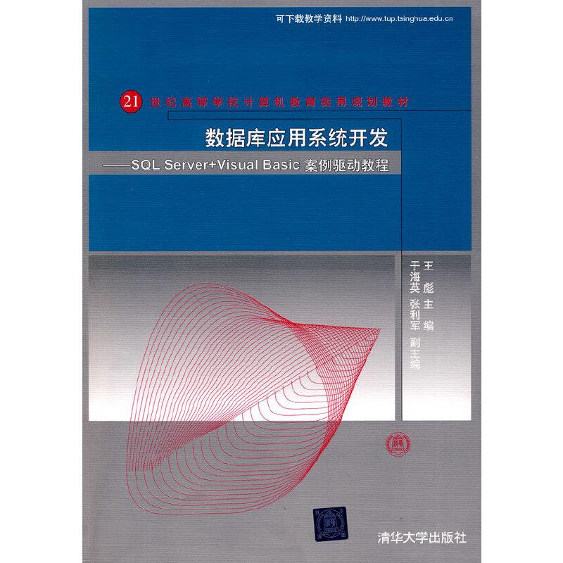数据库应用系统开发——SQL Server+Visual Basic案例驱动教程(21世纪高等学校计算机教育实用规划教材) PDF下载