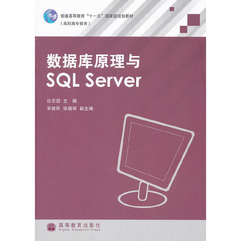 数据库原理与SQL Server PDF下载