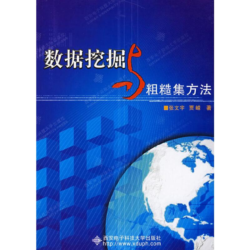数据挖掘与粗糙集方法 PDF下载