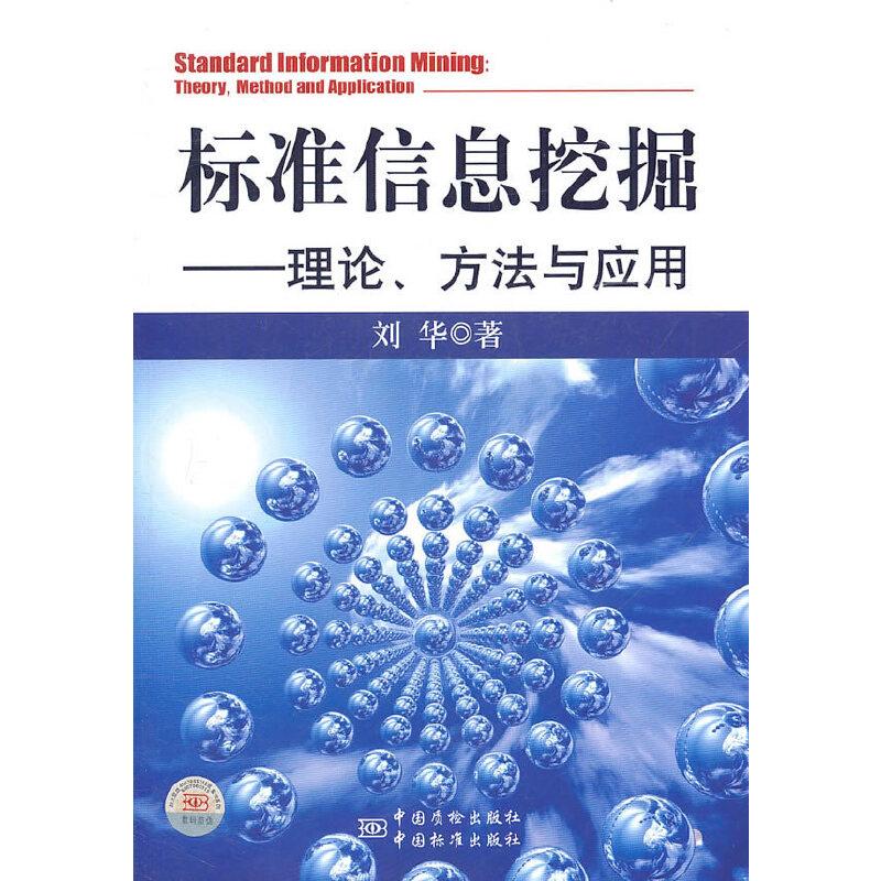 标准信息挖掘——理论、方法与应用 PDF下载