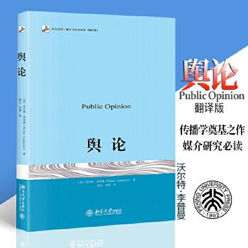 舆论(epub,mobi,pdf,txt,azw3,mobi)电子书