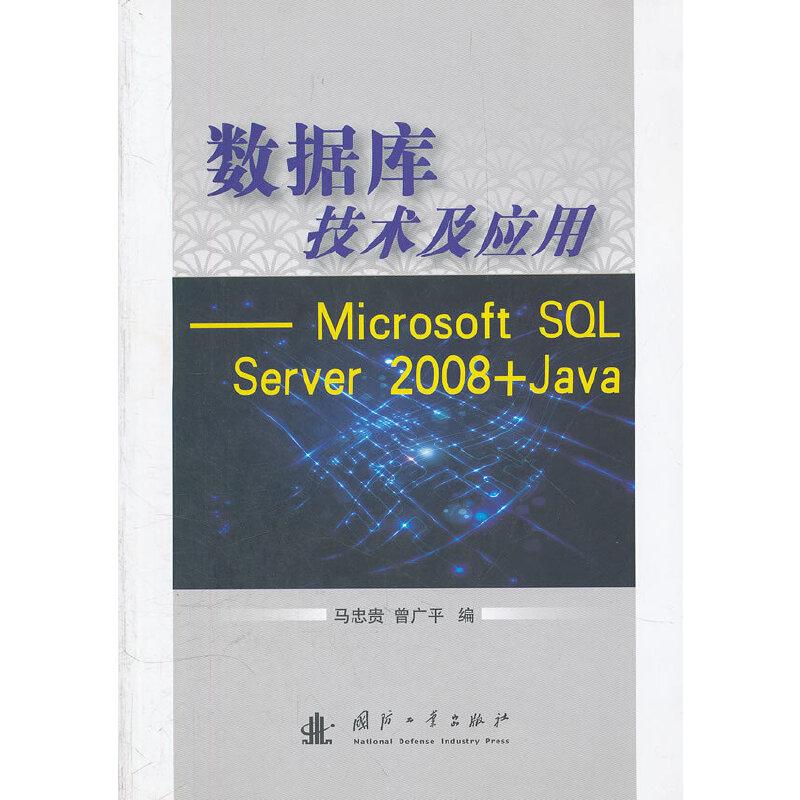 数据库技术及应用——Microsoft SQL Server 2008+Java PDF下载