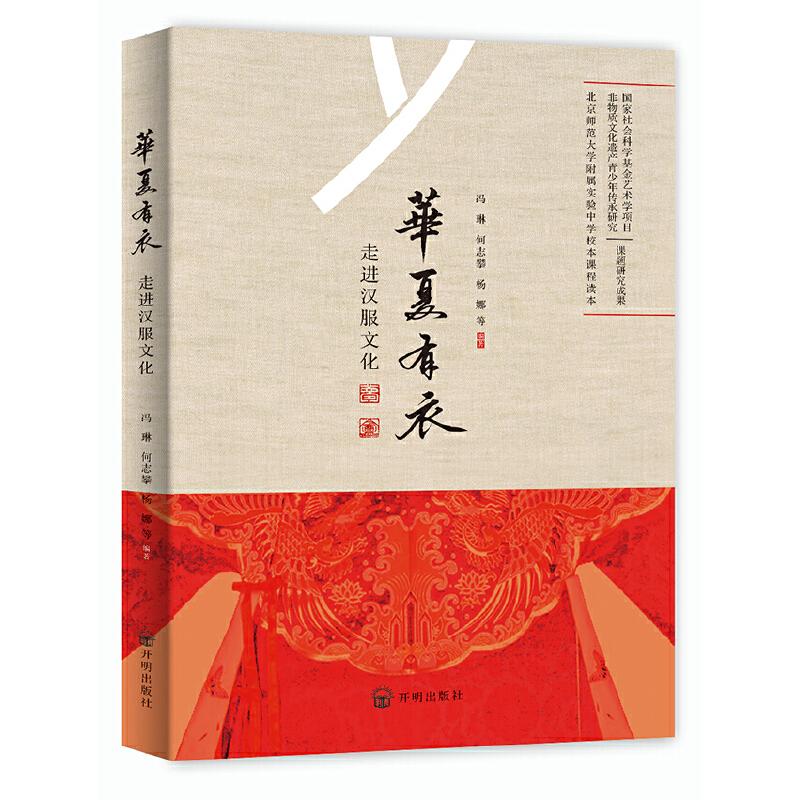 《华夏有衣:走进汉服文化》 作者:何志攀,冯琳,杨娜 著
