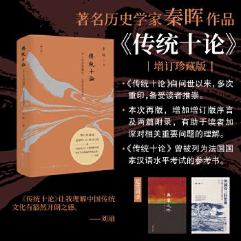 传统十论:本土社会的制度、文化及其变革(epub,mobi,pdf,txt,azw3,mobi)电子书