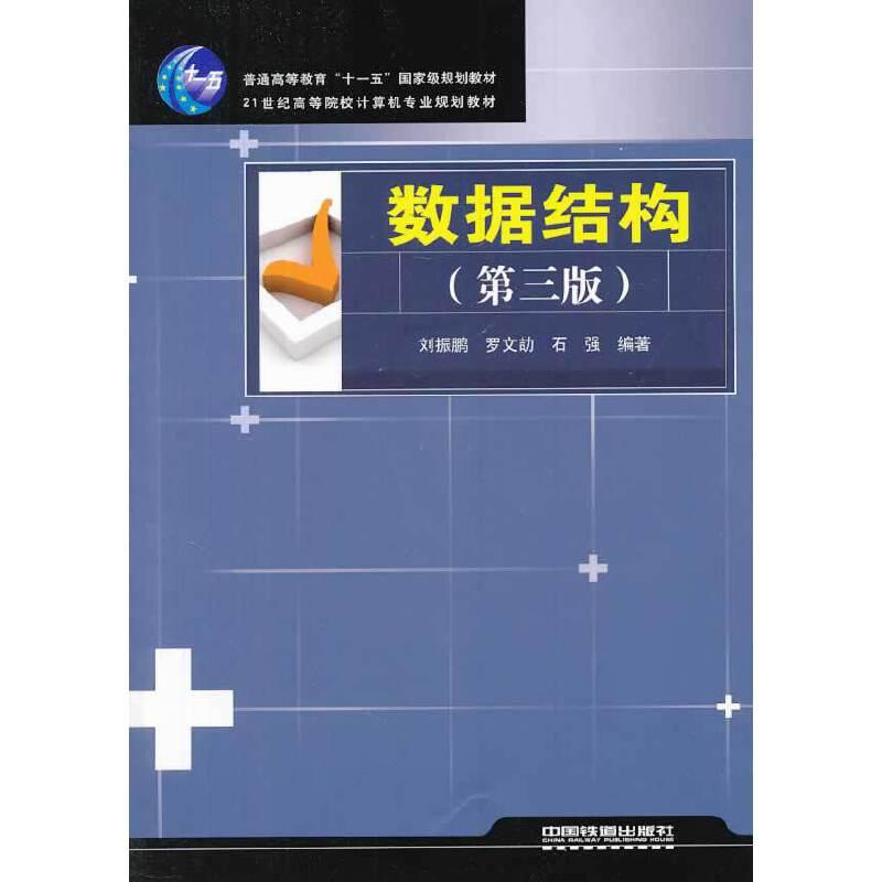 数据结构(第三版) PDF下载