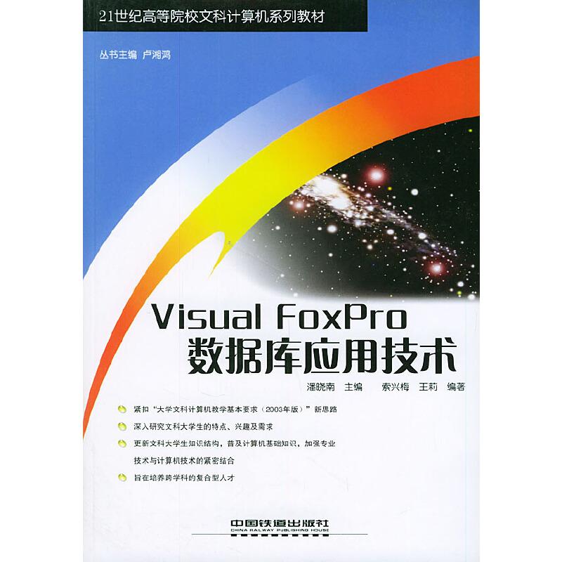 Visual FoxPro数据库应用技术/21世纪高等院校文科计算机系列教材 PDF下载