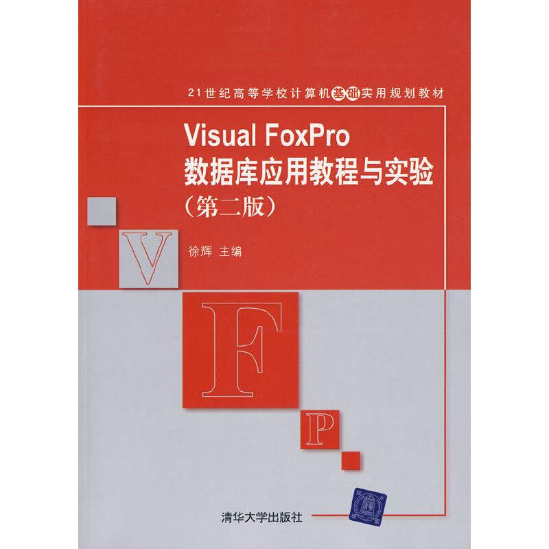 Visual FoxPro数据库应用教程与实验(第二版)(21世纪高等学校计算机基础实用规划教材) PDF下载