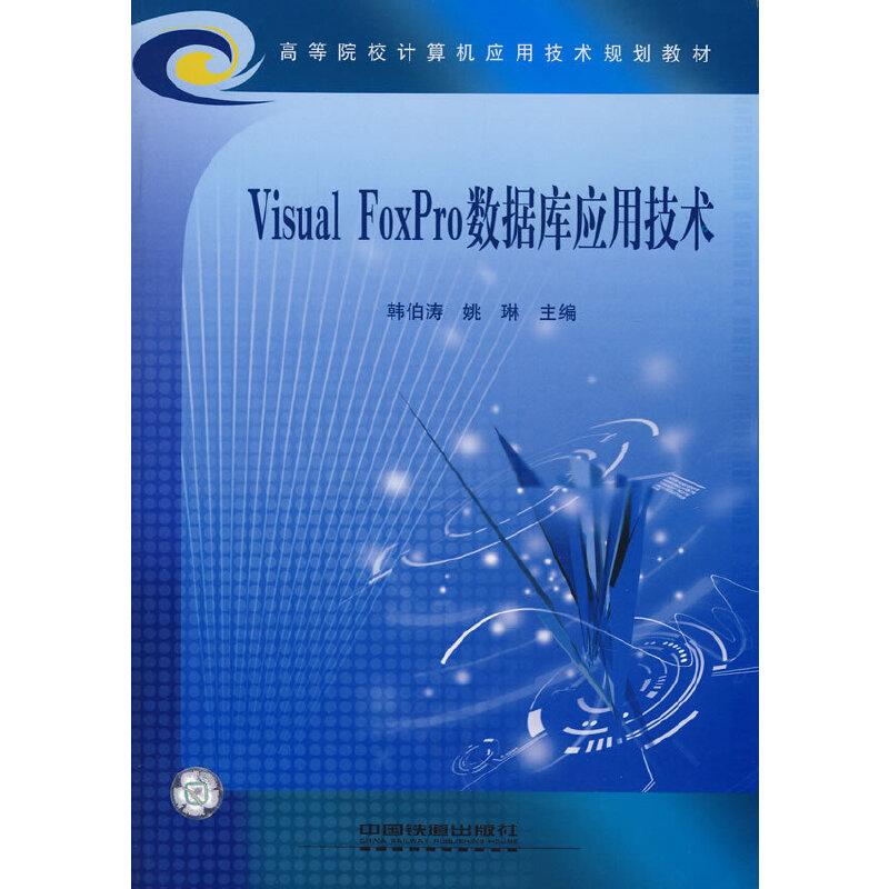 Visual FoxPro数据库应用技术 PDF下载