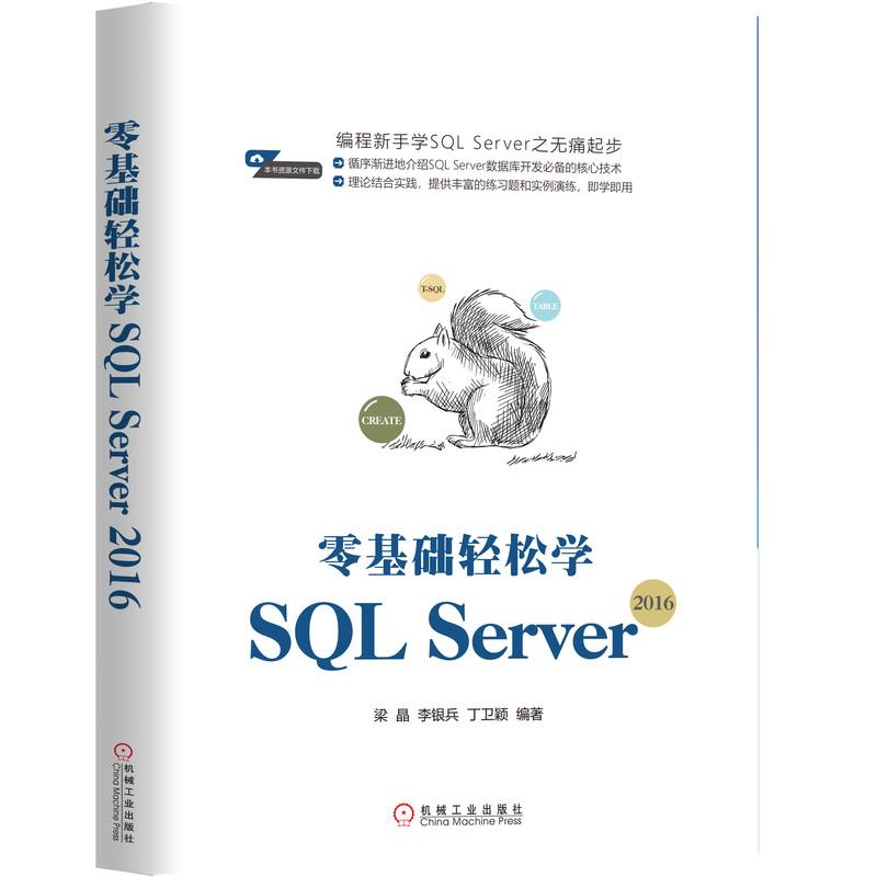 零基础轻松学SQL Server 2016 PDF下载