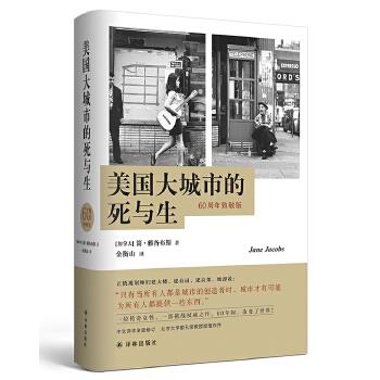 美国大城市的死与生(epub,mobi,pdf,txt,azw3,mobi)电子书