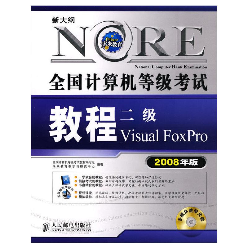 全国计算机等级考试教程二级Visual FoxPro(2008年版)(附光盘) PDF下载