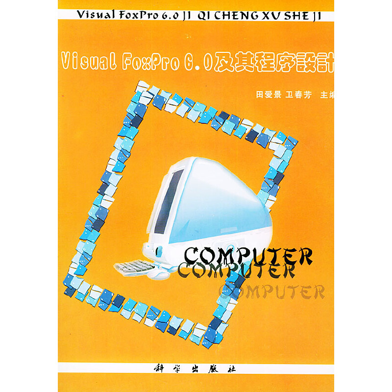 Visual FoxPro6.0及其程序设计 PDF下载