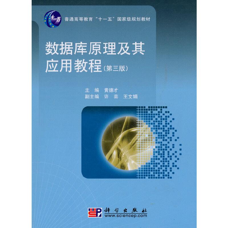 数据库原理及其应用教程(第三版) PDF下载