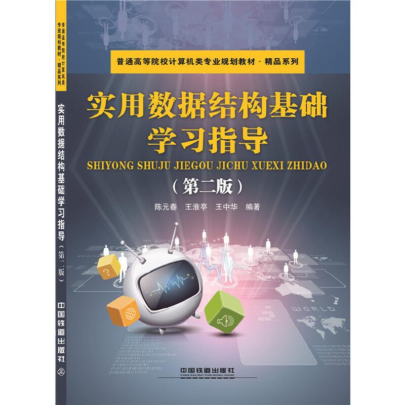 实用数据结构基础学习指导 (第二版) PDF下载