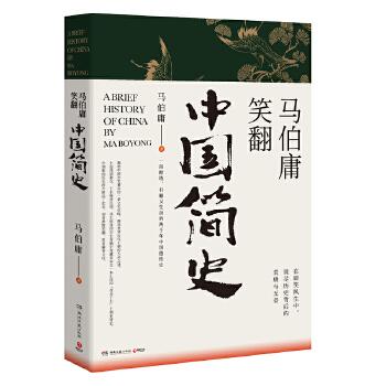 马伯庸笑翻中国简史(epub,mobi,pdf,txt,azw3,mobi)电子书