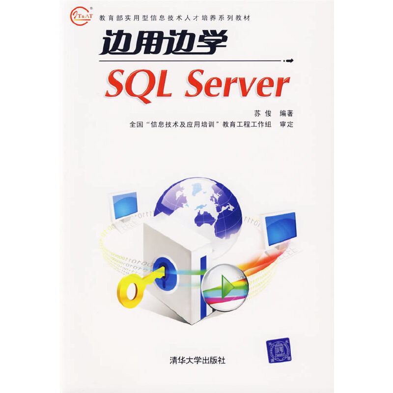 边用边学 SQL Server PDF下载
