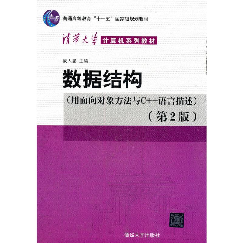 数据结构(用面向对象方法与C++语言描述)第二版(清华大学计算机系列教材) PDF下载