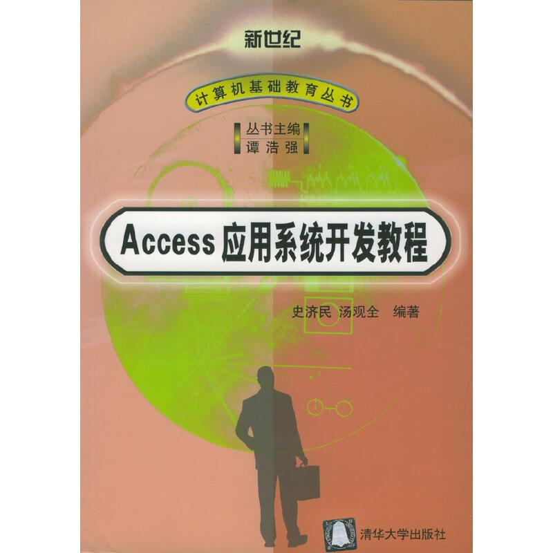 Access应用系统开发教程 PDF下载