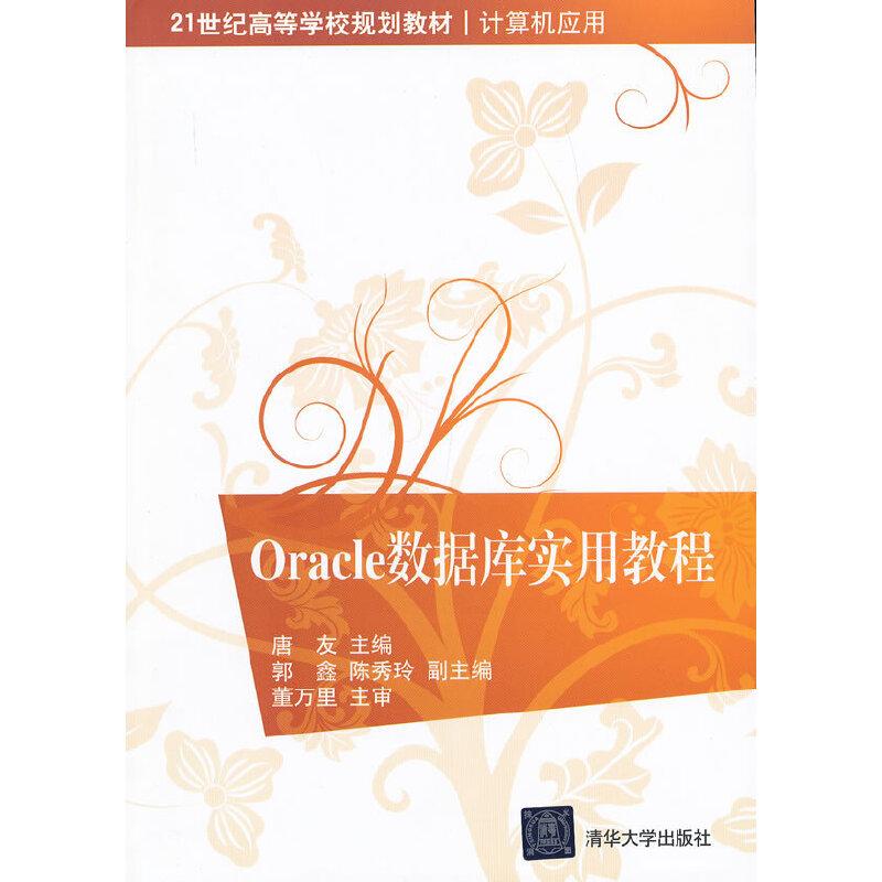 Oracle数据库实用教程(21世纪高等学校规划教材 计算机应用) PDF下载