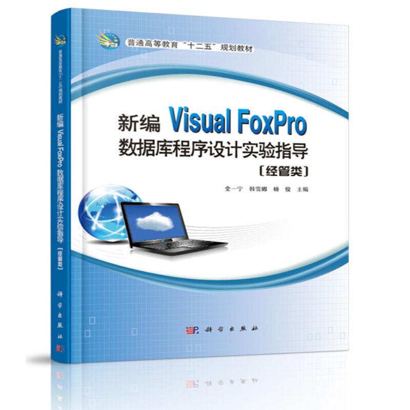 新编Visual FoxPro 数据库程序设计实验指导(经管类) PDF下载