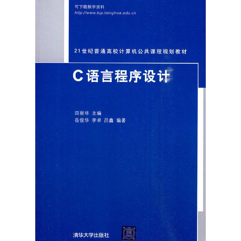 21世纪普通高校计算机公共课程规划教材 C语言程序设计 PDF下载
