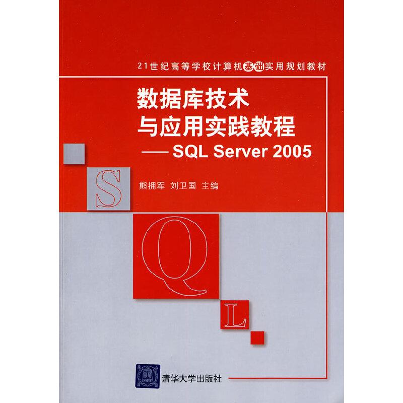 数据库技术与应用实践教程——SQL Server 2005(21世纪高等学校计算机基础实用规划教材) PDF下载