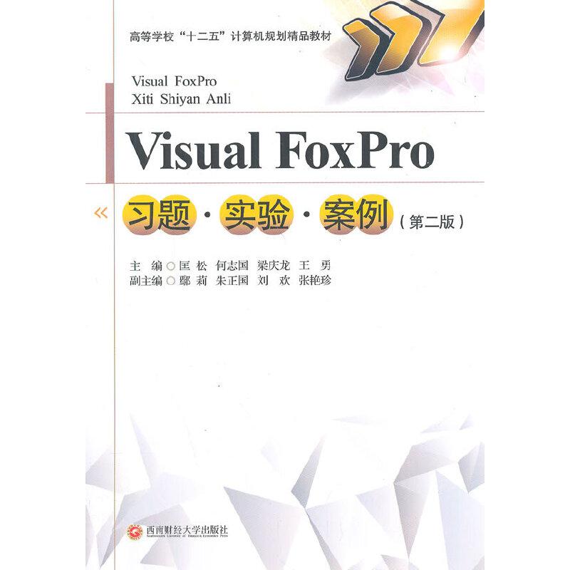 Visual_Foxpro习题、实验、案例 PDF下载