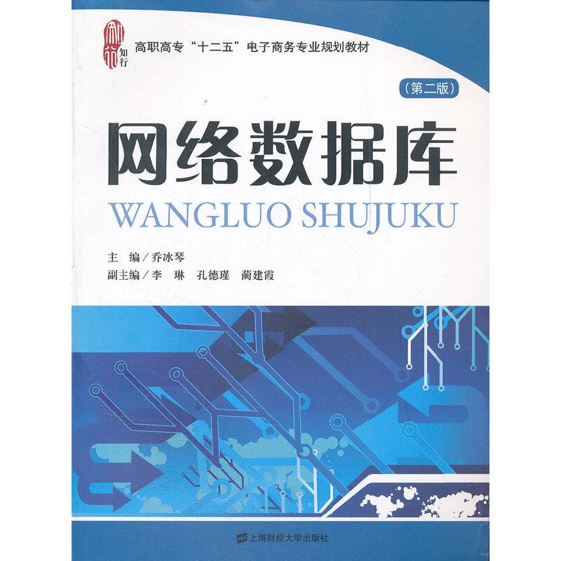 网络数据库(第二版) PDF下载