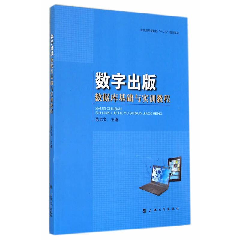 数字出版数据库基础与实训教程 PDF下载