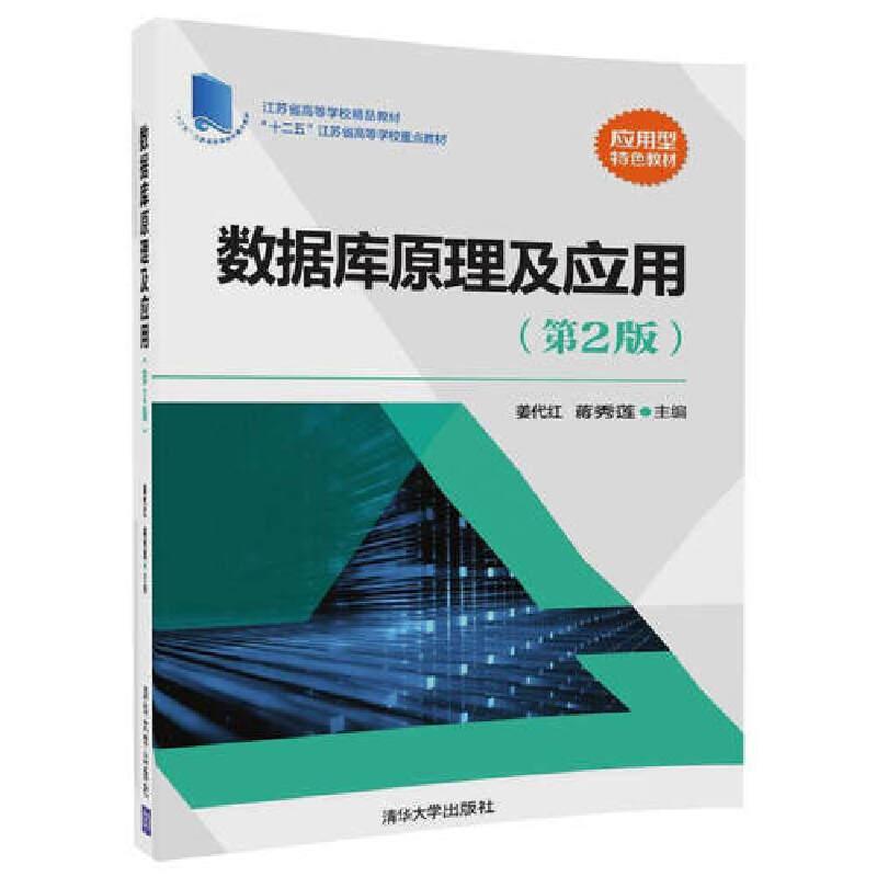 数据库原理及应用(第2版) PDF下载