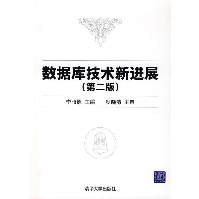 数据库技术新进展(第二版) PDF下载