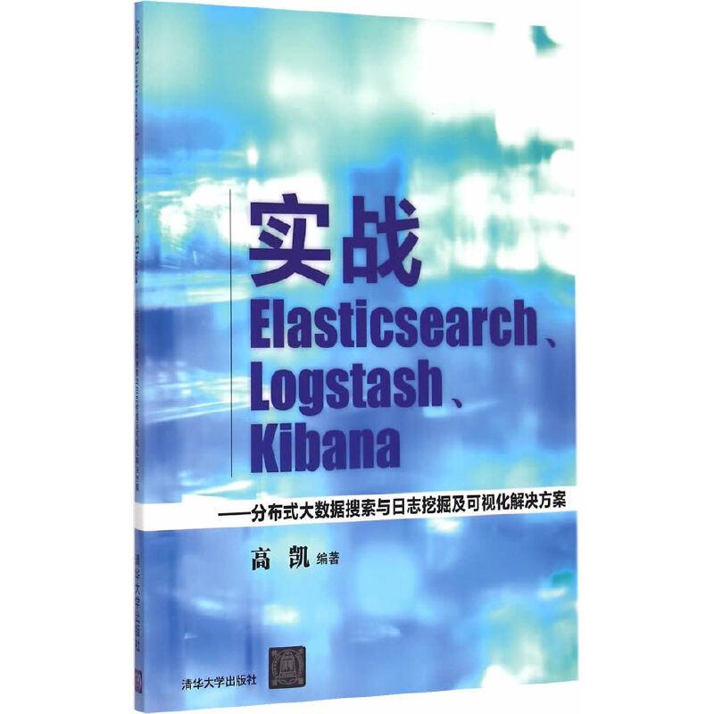 实战Elasticsearch、Logstash、Kibana ——分布式大数据搜索与日志挖掘及可视化解决方 PDF下载