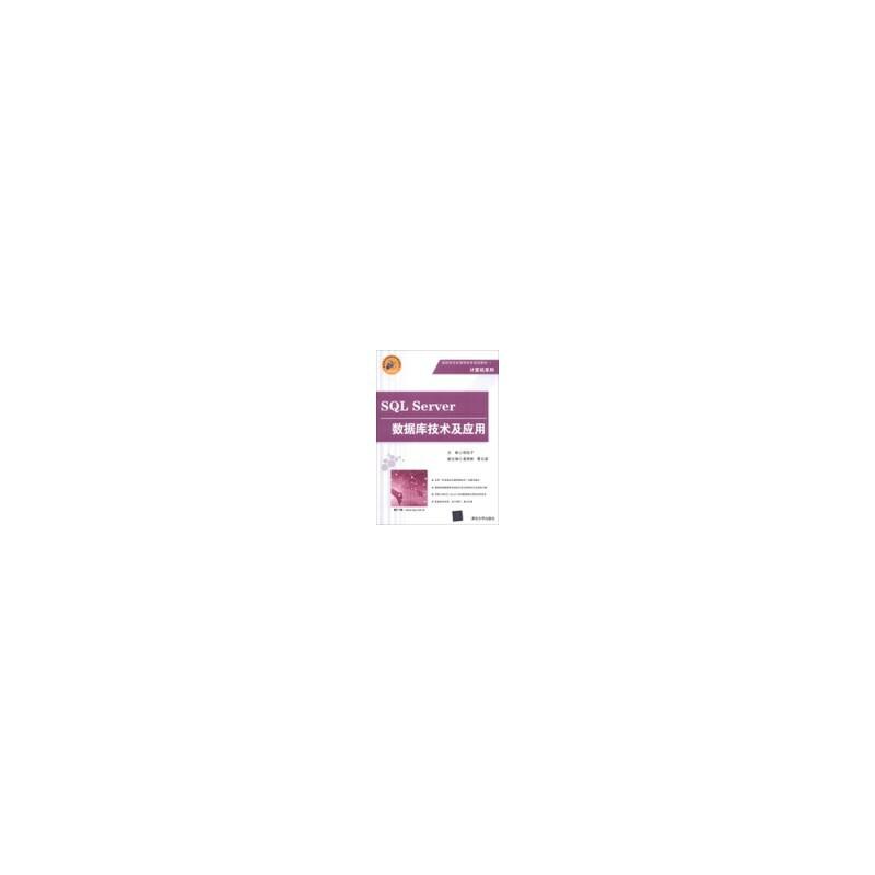 SQL Server数据库技术及应用(高职高专新课程体系规划教材 计算机系列) PDF下载
