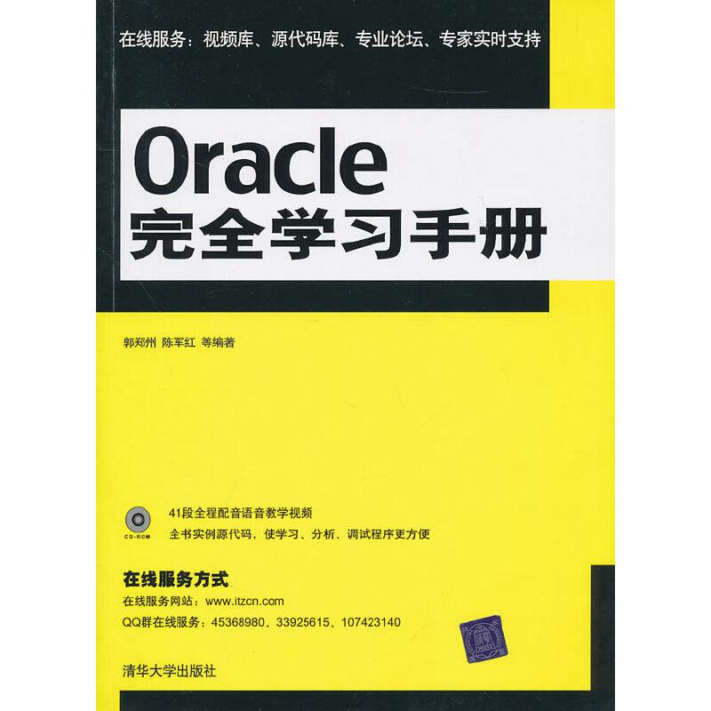 Oracle完全学习手册(配光盘) PDF下载
