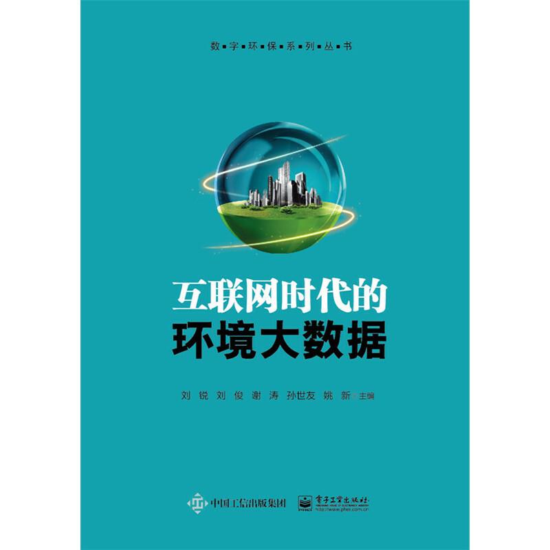互联网时代的环境大数据 PDF下载