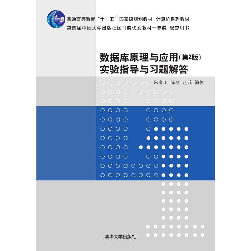 数据库原理与应用(第2版)实验指导与习题解答 PDF下载