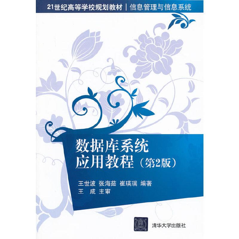 数据库系统应用教程(第2版)(21世纪高等学校规划教材 信息管理与信息系统) PDF下载