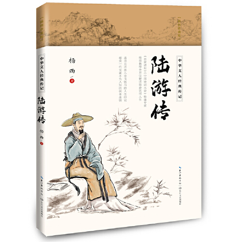 陆游传(epub,mobi,pdf,txt,azw3,mobi)电子书