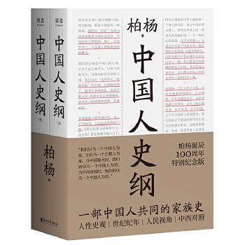 中国人史纲(epub,mobi,pdf,txt,azw3,mobi)电子书